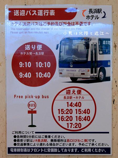 琵琶湖-90
